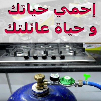 جهاز السلامة IGT جهاز الغاز الذكي